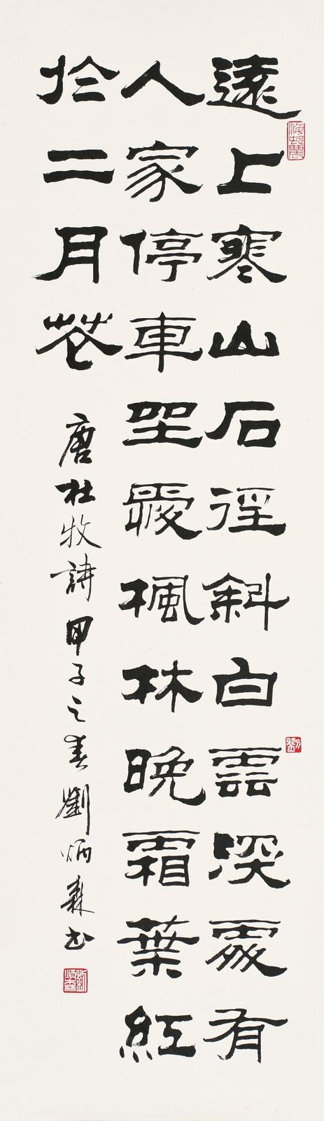 隶书杜牧诗意-中国书画(二)-北京荣宝四季拍卖会(第61