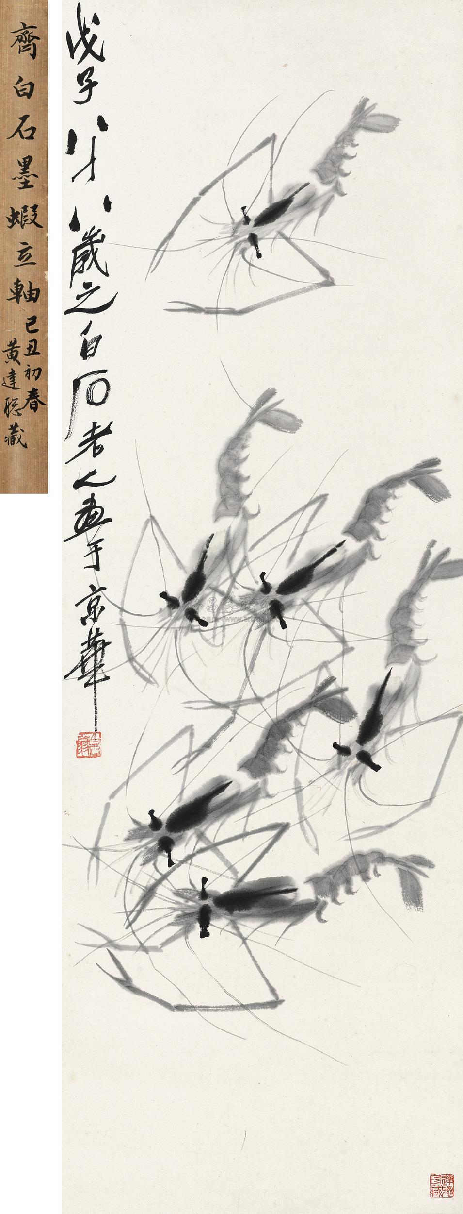 墨虾-中国书画(二)——近现代暨古代书画-荣宝斋图片
